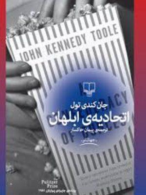 کتاب اتحادیه ی ابلهان اثر جان کندی تول انتشارات چشمه