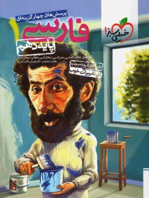 پرسش های چهار گزینه ای فارسی دهم انتشارات خیلی سبز