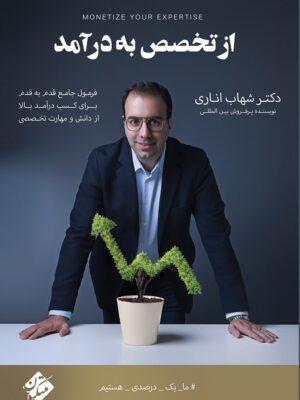 از تخصص به درآمد شهاب اناری انتشارات مبتکران