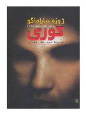 کتاب کوری اثر ژوزه ساراماگو انتشارات مروارید(گالینگور)