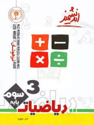 کتاب تیزهوشان ریاضی پایه سوم دبستان انتشارات اندیشمند