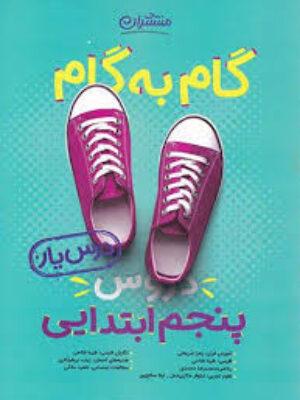 کتاب گام به گام دروس پنجم دبستان انتشارات منتشران