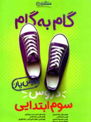 کتاب گام به گام دروس سوم دبستان انتشارات منتشران