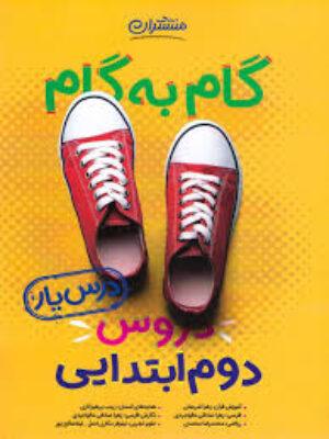 کتاب گام به گام دروس دوم دبستان انتشارات منتشران