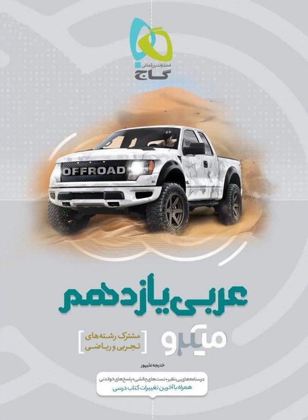 کتاب عربی ۲ یازدهم ریاضی-تجربی سری میکرو طبقه بندی انتشارات گاج