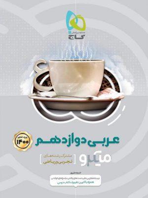 کتاب عربی دوازدهم رشته تجربی و ریاضی سری میکرو طبقه بندی انتشارات گاج