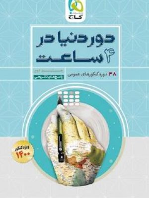 کتاب دور دنیا در 4 ساعت دروس عمومی جلد 2 انتشارات گاج