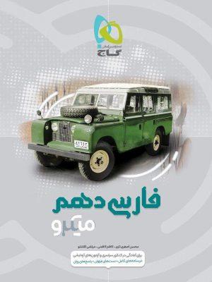 کتاب فارسی دهم سری میکرو طبقه بندی انتشارات گاج