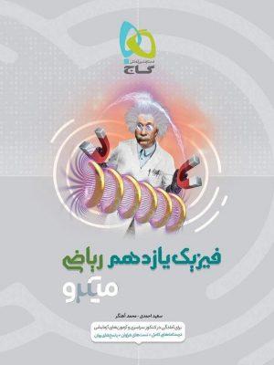 کتاب فیزیک ۲ یازدهم ریاضی سری میکرو طبقه بندی انتشارات گاج