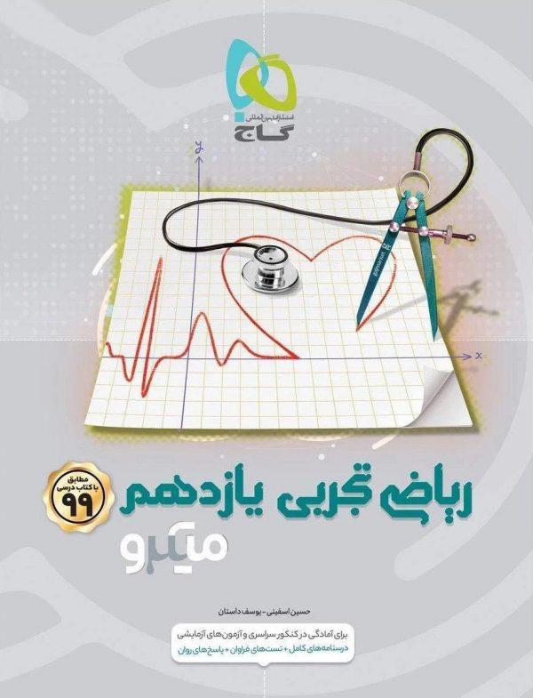 کتاب ریاضی ۲ یازدهم تجربی سری میکرو طبقه بندی انتشارات گاج