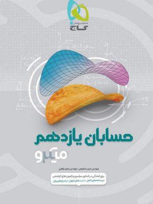کتاب حسابان ۱ یازدهم ریاضی سری میکرو طبقه بندی انتشارات گاج