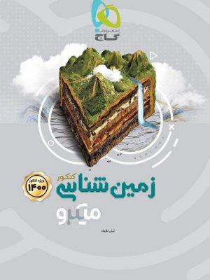 کتاب زمین شناسی جامع کنکور سری میکرو طبقه بندی انتشارات گاج