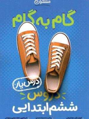 کتاب گام به گام دروس ششم دبستان انتشارات منتشران