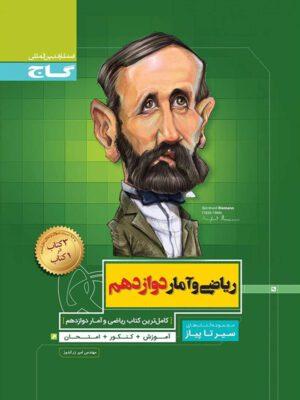 کتاب ریاضی و آمار دوازدهم رشته انسانی سری سیر تا پیاز انتشارات گاج