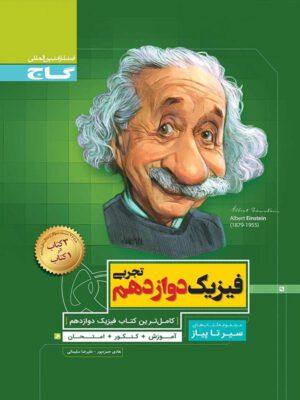 کتاب فیزیک دوازدهم رشته تجربی سری سیر تا پیاز انتشارات گاج