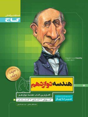 کتاب هندسه دوازدهم رشته ریاضی سری سیر تا پیاز انتشارات گاج