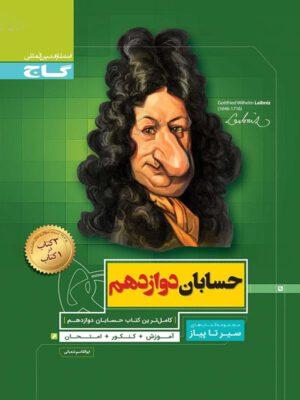 کتاب حسابان دوازدهم رشته ریاضی سری سیر تا پیاز انتشارات گاج
