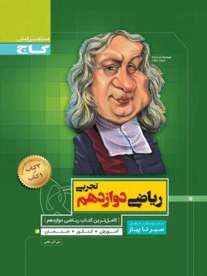 کتاب ریاضی دوازدهم رشته تجربی سری سیر تا پیاز انتشارات گاج