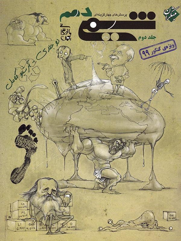 شیمی دهم تست جلد دوم انتشارات مبتکران