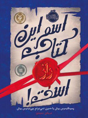 کتاب اسم این کتاب راز است! اثر سودانیموس بوش انتشارات پرتغال