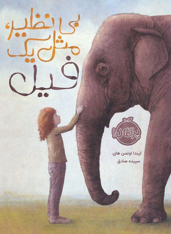 کتاب بی نظیر مثل یک فیل اثر لیندا اوتمن های انتشارات پرتغال