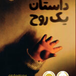 کتاب داستان یک روح اثر مری داونینگ هان انتشارات پرتغال