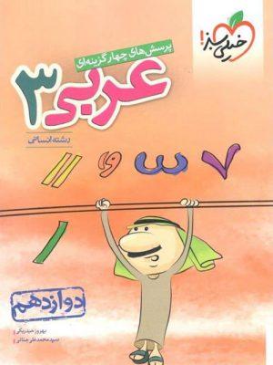 کتاب عربی دوازدهم رشته انسانی تست انتشارات خیلی سبز