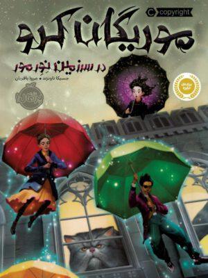 کتاب موریگان کرو در سرزمین نورمور اثر جسیکا تاونزند انتشارات پرتغال