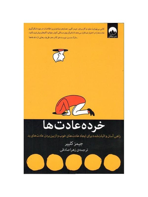 کتاب خرده عادت ها اثر جیمزکلییر انتشارات میلکان