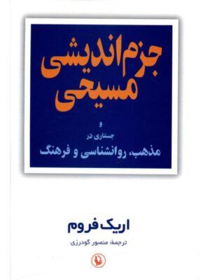 کتاب جزم اندیشی مسیحی اثر اریک فروم انتشارات مروارید