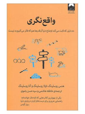 کتاب واقع نگری اثر جمعی از نویسندگان نشر میلکان