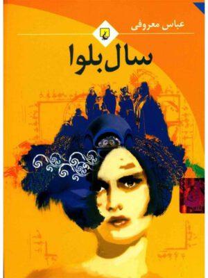 کتاب سال بلوا اثر عباس معروفی انتشارات ققنوس