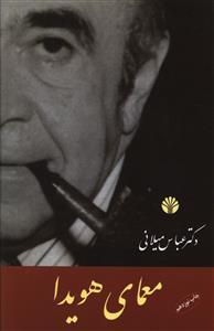 کتاب معمای هویدا اثر عباس میلانی انتشارات اختران
