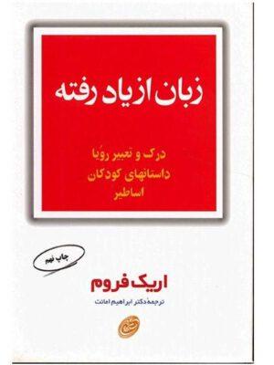 کتاب زبان از یاد رفته اثر اریک فروم انتشارات مروارید