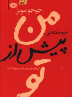 کتاب من پیش از تو اثر جوجومویز انتشارات آموت