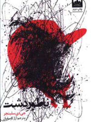 کتاب ناتور دشت اثر جی دی سلینجر انتشارات ملیکان