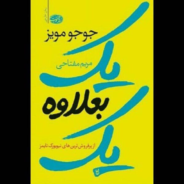 کتاب یک بعلاوه یک اثر جوجومویز انتشارات آموت