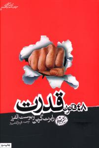 کتاب 48 قانون قدرت اثر رابرت گرین انتشارات هورمزد