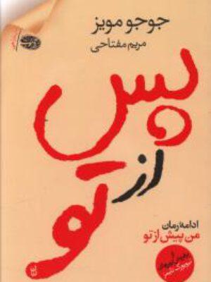 کتاب من پس از تو اثر جوجومویز انتشارات آموت