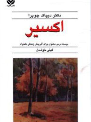 کتاب اکسیر اثر دیپاک چوپرا انتشارات قطره