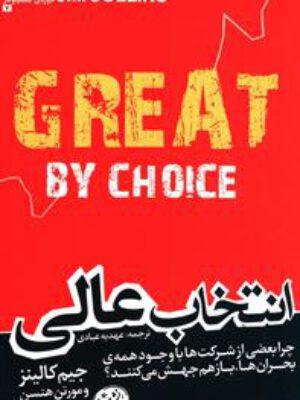 کتاب انتخاب عالی اثر جیم کالینز انتشارات هورمزد