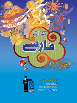 کتاب آبی فارسی هشتم متوسطه قلم چی
