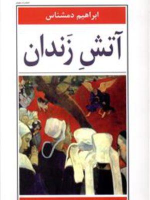 کتاب آتش زندان اثر ابراهیم دمشناس انتشارات نیلوفر