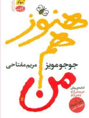 کتاب هنوز هم من اثر جوجومویز انتشارات آموت