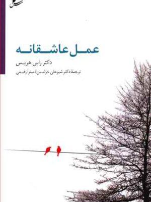 کتاب عمل عاشقانه اثر دکتر راس هریس انتشارات سایه سخن