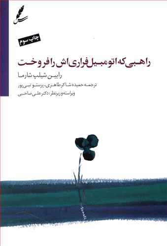کتاب راهبی که اتومبیل فراری اش را فروخت اثررابین شیلپ شارما انتشارات سایه سخن