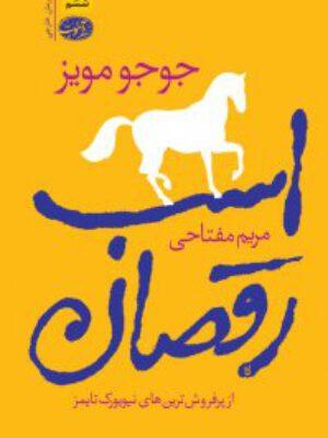 کتاب اسب رقصان اثر جوجومویز انتشارات آموت