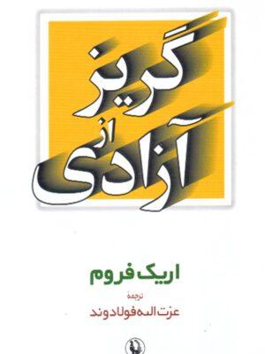 کتاب گریز از آزادی اثر اریک فروم انتشارات مروارید