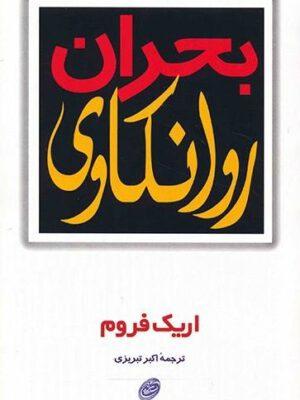 کتاب بحران روانکاوی اثر اریک فروم انتشارات مروارید