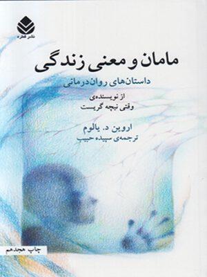 کتاب مامان و معنی زندگی اثر اروین د.یالوم انتشارات قطره